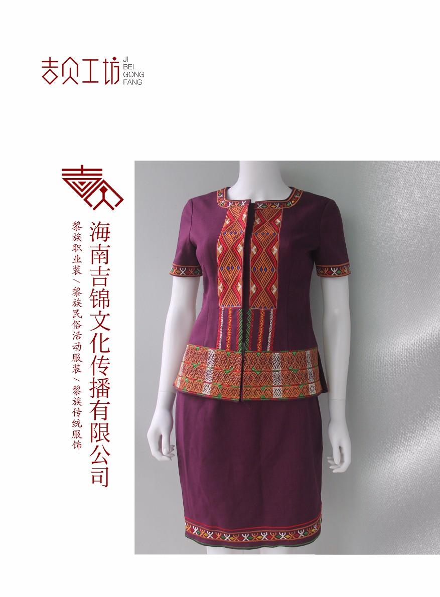 海南吉錦黎族服飾