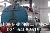 上海专业回收二手锅炉,回收蒸汽燃气工业锅炉;