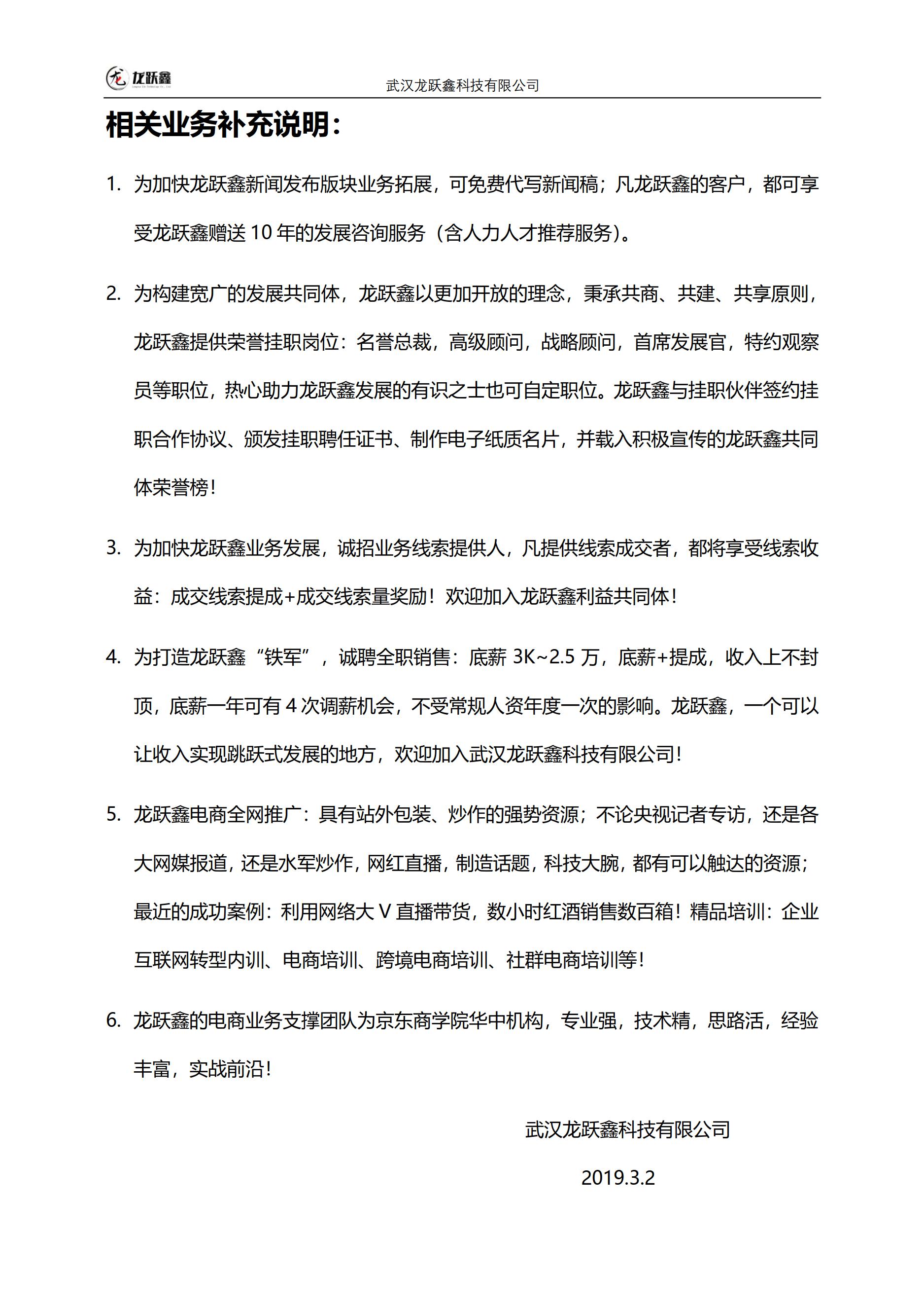 武漢龍躍鑫新聞發布服務