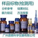 清涼飲料中對羥基苯甲酸丙酯食物質控樣品;