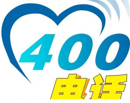 淄博400電話不是一張卡