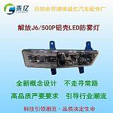 丹阳晨亿解放J6P新款LED铝壳防雾灯;