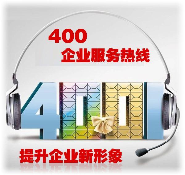 正確地方式辦理北京400電話