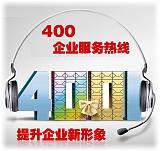 正确地方式办理北京400电话