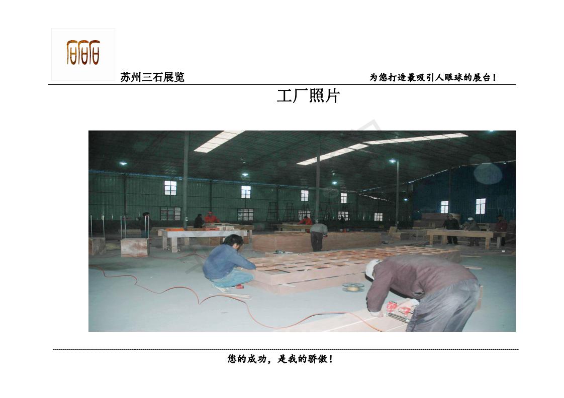 苏州三石展台制作搭建