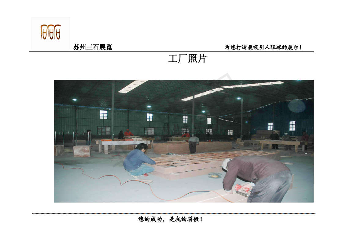 苏州三石展览工厂