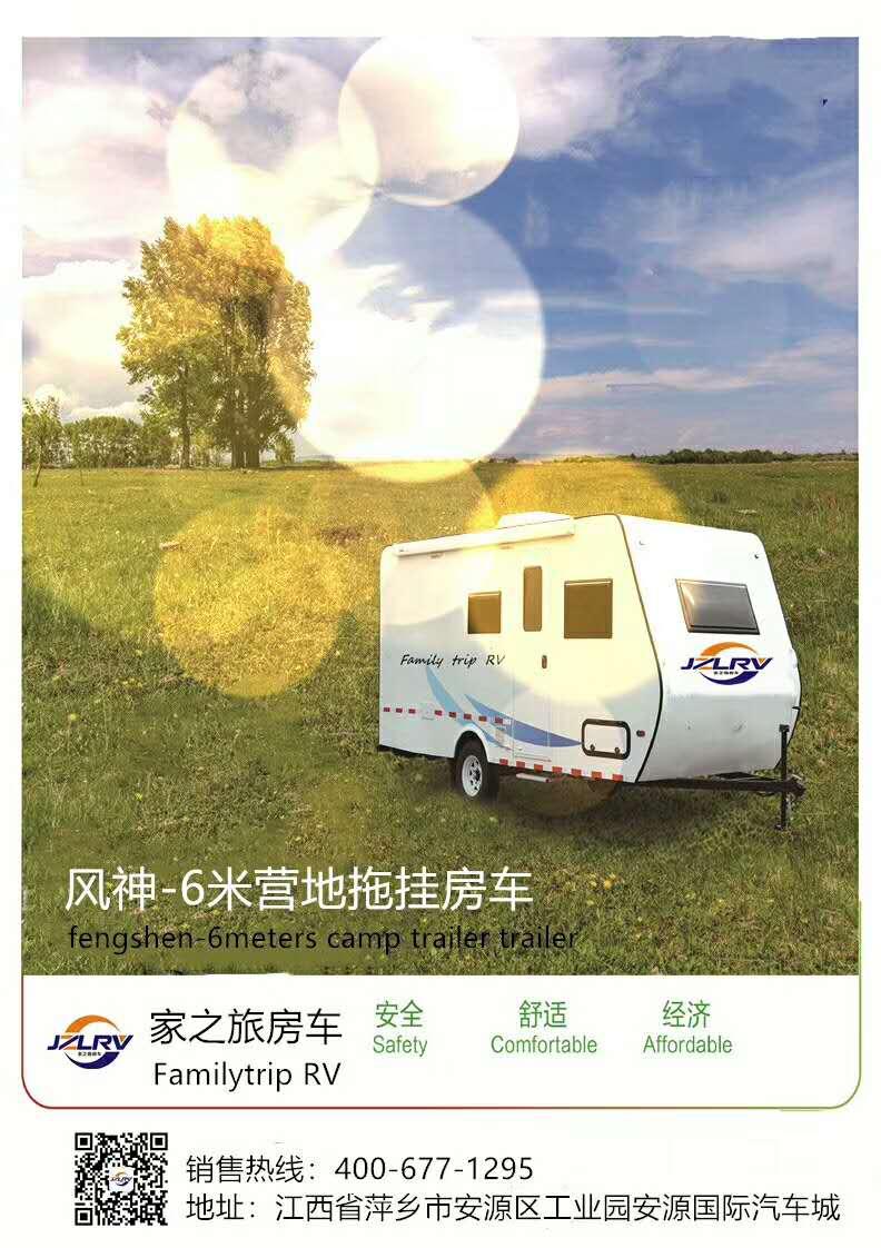 家之旅拖掛6米拖掛式房車旅居車戶外野營露營營地車自駕遊 可訂製