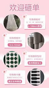 重庆珍珠棉厂家;