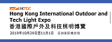 2019年香港戶外照明展覽會;
