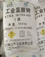 四川氯酸钠,优质供应