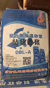 保溫砂漿,粘接抹面砂漿王,河南鄭州抗裂砂漿生產廠家直銷;