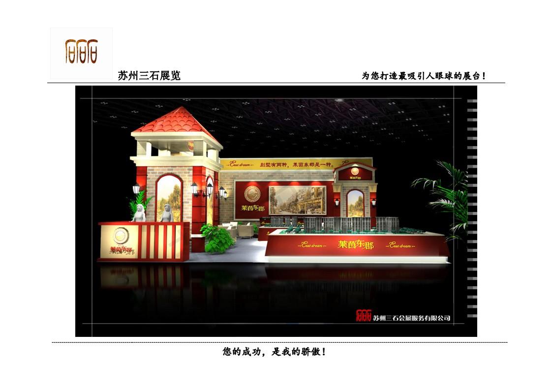 苏州三石展览设计制作
