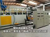 流延膜机,压纹薄膜机,薄膜压纹机,塑料压延机,流延膜设备;