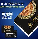 兴洁智能卡/IC卡/M1停车卡/复旦F08门禁卡/IC定制卡;