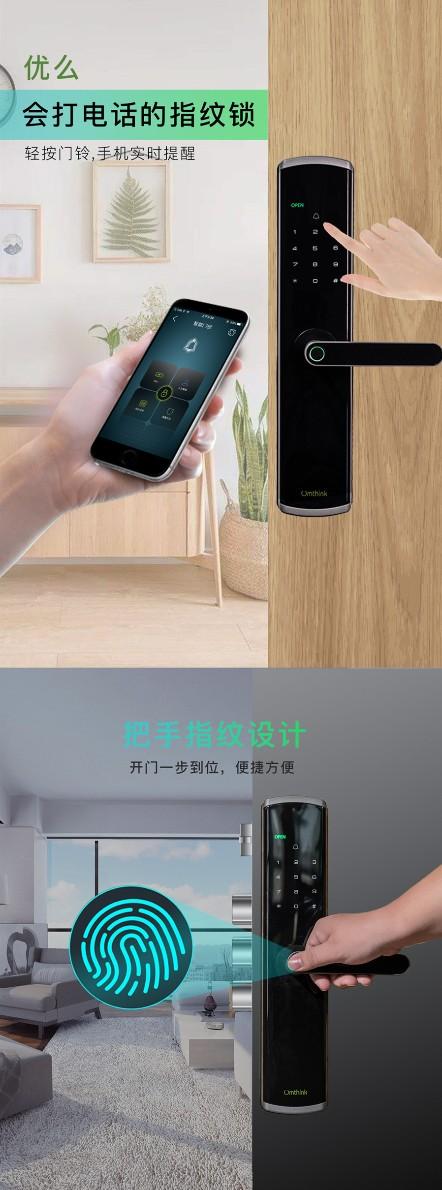 西安智能锁优么智能云锁TFOUR陕西区域招商