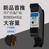 182tv人人喷码机厂家HP45墨盒HP51645A惠普喷码机服装CAD绘图仪专用墨盒;