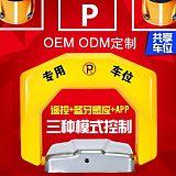 杭州智能遥控车位锁三种控制方式手机蓝牙APP地锁自动感应