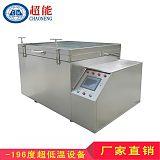 锯链液氮深冷处理设备 -196度超低温设备;