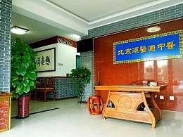 北京漢醫園共濟失調的中醫特效療法—復元止萎湯
