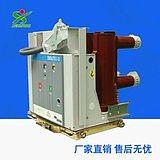 河南森源VS1-12/1250-31.5户内高压真空断路器 固定式真空断路器