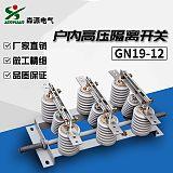 森源电气GN19-12/1600隔离开关户内交流高压隔离开关;