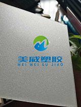 专业生产PC广告板全新料PC磨砂板聚碳酸酯细磨砂板;