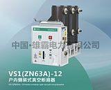 VS1-12側裝式戶內高壓真空斷路器