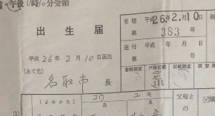 大连市日本出生证明翻译公司 出生届书翻译 出生受理证明书翻译