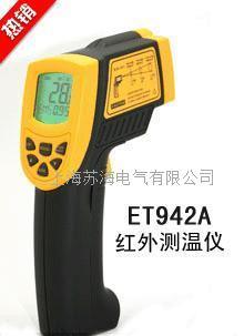 ET942A紅外線測溫儀