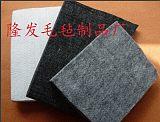 无纺布毛毡布,台面专用毛毡,高密度毛毡板;