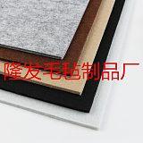 无纺布隔音板毛毡,8mm羊毛毡吸音板,隔音毛毡板;