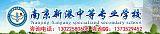南京新港中等專業學校綜合高中