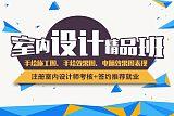 上海室内设计培训、小班教学让学员学的快学的精