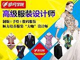 上海服装设计培训、学技术选非凡,凭实战更专业;