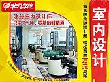 上海室內設計培訓,一次正確的選擇,改變一生的命運;