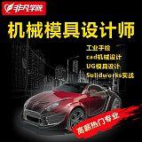 上海模具设计设计培训,零点起打造实用技术人才;