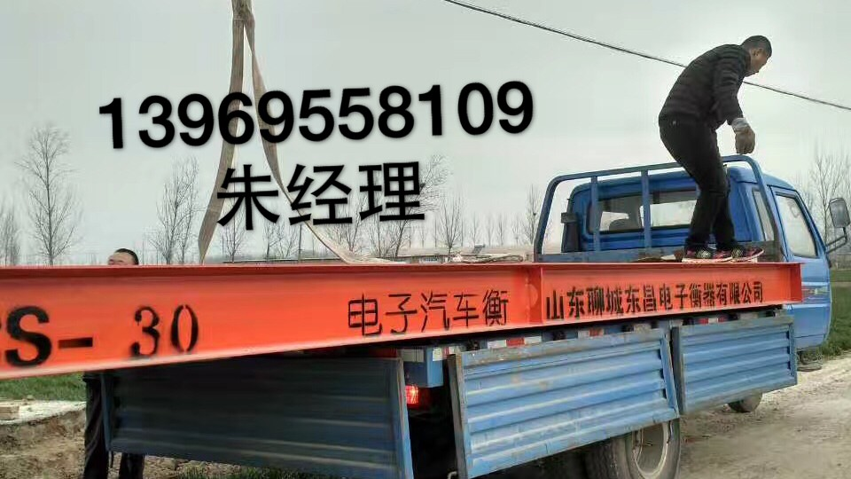 东营U型钢地磅大维修/东营18米地磅回收