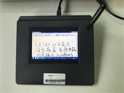 供应柜台工单无纸化电子签名5寸电磁式液晶签字屏