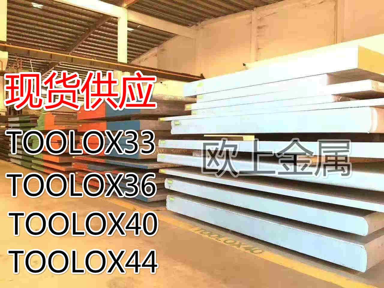 TOOLOX40双相模具钢高镜面