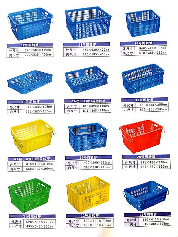 广州乔丰塑料餐具箱批发----江城区塑料周转箩厂家