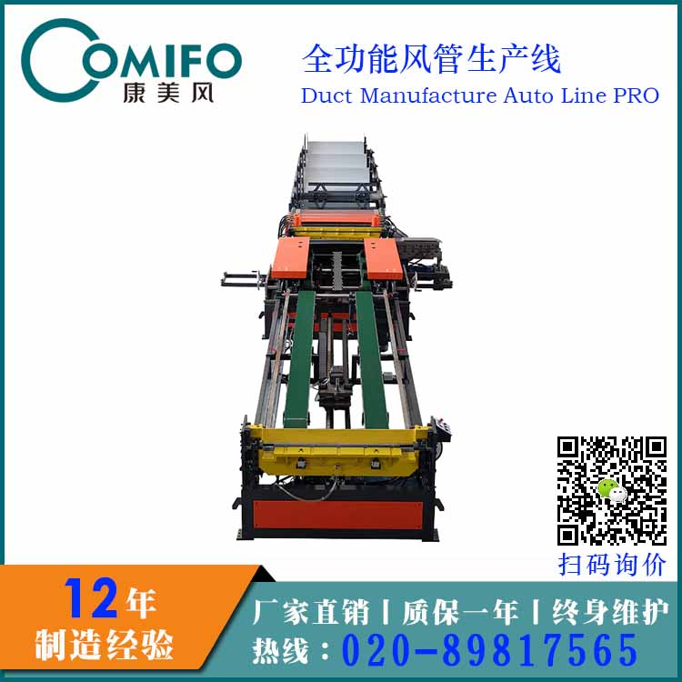 廣州康美風全功能風管生產線 規模化加工 廠家直銷