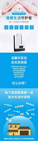 深圳消帮主钛金活氧水消毒机 全方位呵护家庭健康 预防感染;