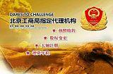 北京工商注冊、變更注銷、專業財稅顧問、管家式服務