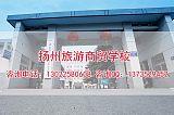 扬州旅游商贸学校客户信息服务专业