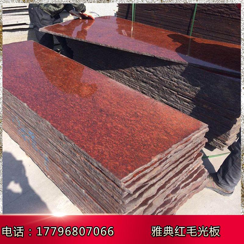 红色染板雅典红宝石红红色粗花染板梨花红染河南工厂生产