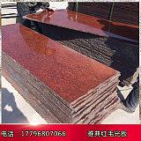 红色染板雅典红宝石红红色粗花染板梨花红染河南工厂生产;