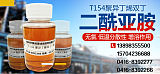 供應潤滑油添加劑單劑T154系列無灰分散劑;