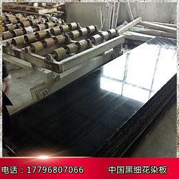供應黑色染板中國黑蒙古黑黑色細花染板芝麻灰染河南工廠專供
