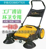 青島手推式掃地機無動力小型掃地機;