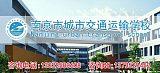 南京城市交通运输学校机电设备安装与维修专业;